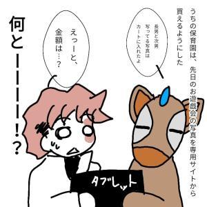 保育園の子供課金【年子兄弟育児漫画】