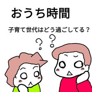 子育て世代のおうち時間の過ごし方【年子兄弟育児漫画】
