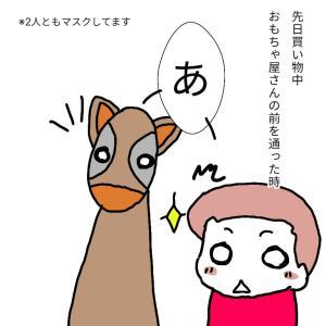 おもちゃ買おうよ【育児漫画】