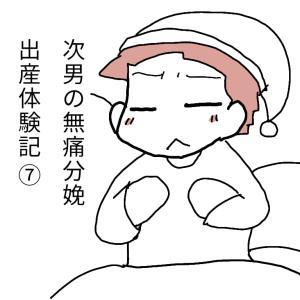 無痛分娩出産体験記⑦【年子兄弟育児漫画】