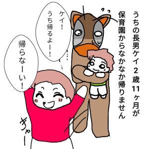 保育園から帰りたがらない子供への声掛け【年子兄弟育児漫画】