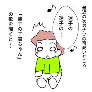 迷子の子猫ちゃん···わからない!【育児漫画】