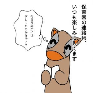 保育園でよく絡んでるらしい【年子兄弟育児漫画】