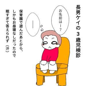 コロナ禍での3歳児検診!【3歳男の子】