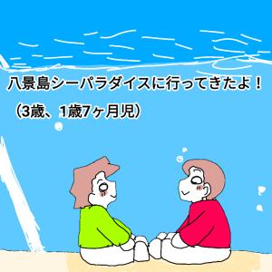 八景島シーパラダイスに行ってきました!2021年4月【1歳7ヶ月】