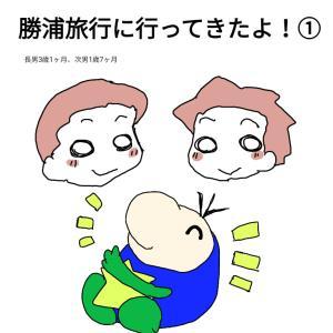 勝浦旅行に行ってきたよ!①〜海ほたる編~【年子兄弟】