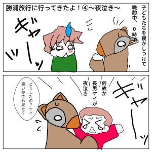 勝浦旅行に行ってきたよ!⑤〜鴨川シーワールド~【年子兄弟】