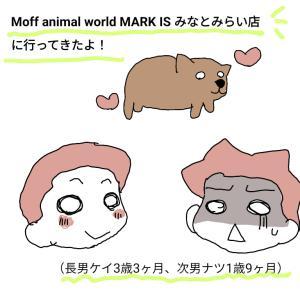 Moff animal world MARK IS みなとみらい店に行ってきました!