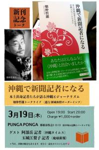 3・19 那覇で新刊トークイベント