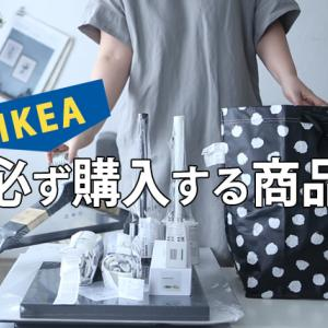 ★IKEAで絶対買う!鉄板のオススメ商品はコレ
