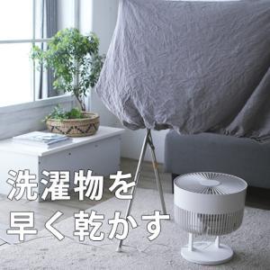 ★無印サーキュレーターで梅雨の部屋干しも快適に♪