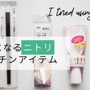 ★ニトリ気になるキッチンアイテム3選