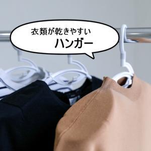 ★やっぱりニトリ! 衣類が乾きやすいハンガー♪動画あり