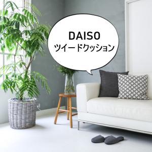 ★ダイソーのツイード・クッションで簡単お部屋コーデ !
