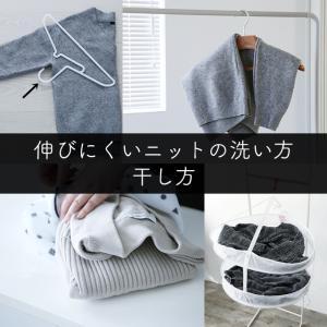 【保存版】伸びにくいニットの洗い方・干し方
