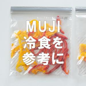 ★無印の冷凍カット野菜を参考に自作してみた♪