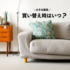 ★意外と短い家具の寿命!買い替え時はいつ?!