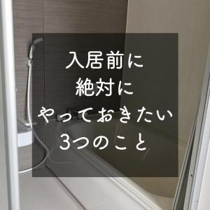 ★入居前に絶対にやっておきたい3つのこと