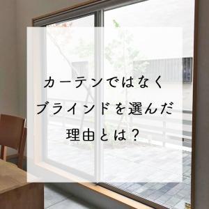 ★カーテンではなくブラインドを選んだ理由とは?