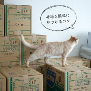★引っ越し先で荷物を見つけやすくするコツ!