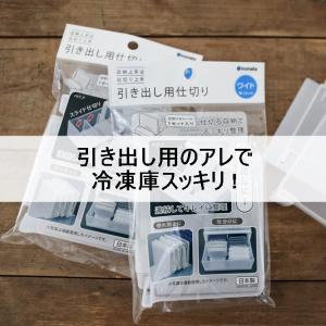 ★引き出し用のアレで冷凍庫スッキリ !