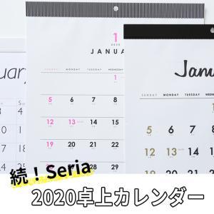 ★続・セリア2020年卓上カレンダーはポスター代わりにもオススメ♪