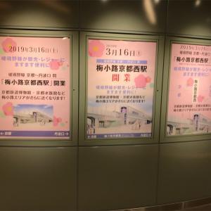 梅小路京都西駅へ!その3