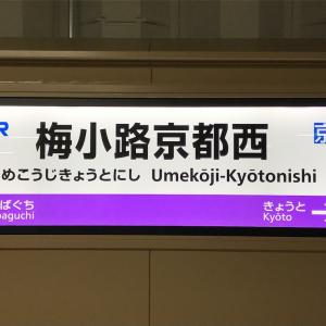 梅小路京都西駅へ!その4