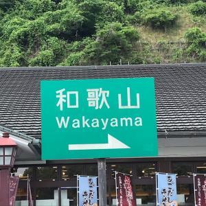 和歌山大観光その1