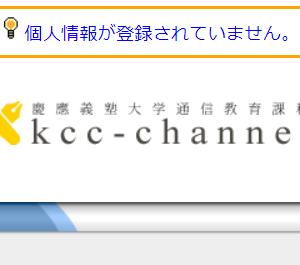 2019年10月1日、学籍切れによりkccにログインできなくなりました