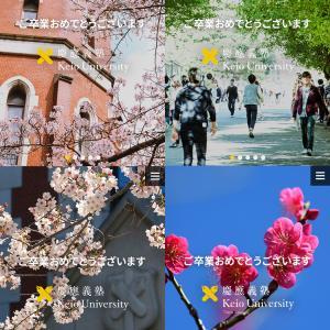 【卒業】慶應義塾大学学部学位授与式が行われました(動画配信)