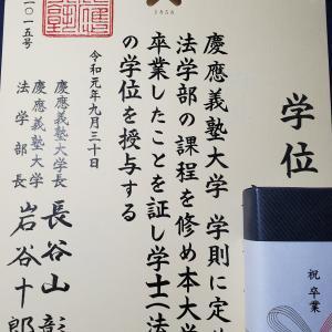 【卒業】慶應通信卒業しました!(学位記&表彰状が届きました)