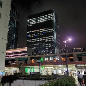 【卒業試験】決戦前夜、田町に着きました