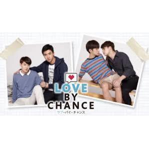 LOVE BY CHANCE【タイのBLドラマ】
