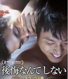韓国BL映画「後悔なんてしない」