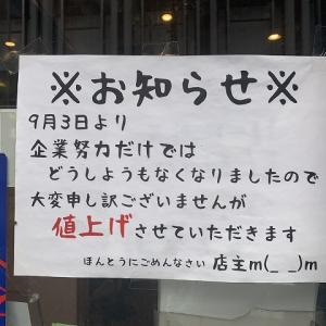 ますたにラーメン@背脂らーめん。9/3から値上げ。ラーメンが800円に。