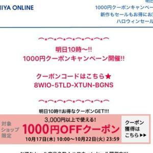 明日10時 1000円OFFクーポン!3000円から使用可
