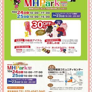 MHpark掘り出し物市SALE★IN愛媛