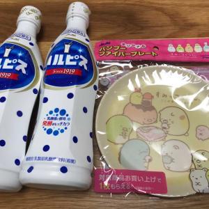 【販促品】すみっコぐらし×カルピス!貰えるお皿