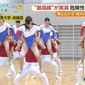 【画像】日体大の体操部が羨ましい