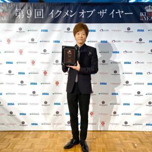 日本一youtuberの兄、イクメンオブザイヤー獲得