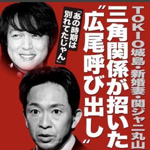 【文春】TOKIO城島のグラドル嫁、関ジャニ丸山との三角関係だった