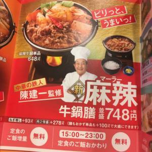 【画像】吉野家の新商品、麻辣牛鍋膳 (並盛 税別748円)をご覧下さい