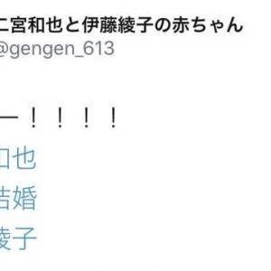 【朗報】二宮和也と伊藤綾子の赤ちゃんがTwitterで誕生