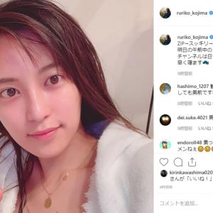 【悲報】小島瑠璃子のすっぴん画像が誰だかわからない