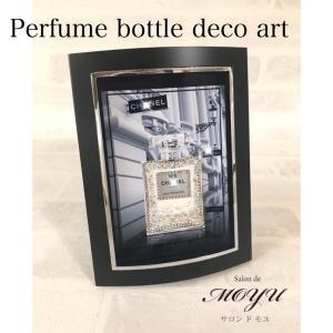 人気ナンバー1継続中★Perfume bottle deco art~パフュームボトルデコアート
