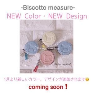 NEW Color・NEW Design★ビスコットメジャー★キュートなお馬さんが仲間入り