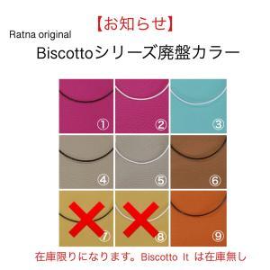 ★Biscotto シリーズ★廃盤カラーのお知らせ。ご希望の方はお早めに!!在庫限りです