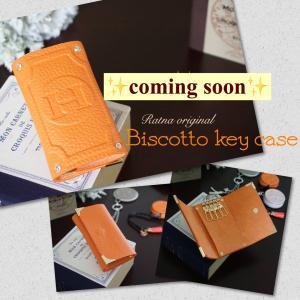 ビスコットシリーズ★第6弾 Biscotto Key Case★新しいタイプのレザークラフト