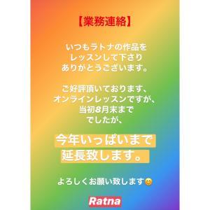 コロナ禍★オンラインレッスン期間延長致します★Biscotto シリーズ★